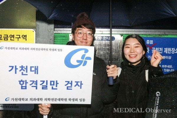 Gachon University College of Medicine students support their seniors with hand-made pickets.