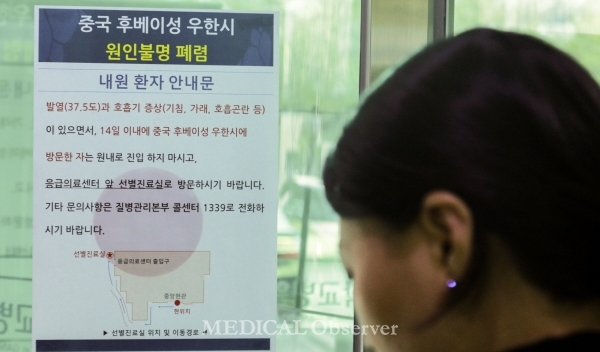 A guide regarding the Chinese coronavirus is posted in a hospital in Korea.<br>ⓒPhoto by Kim Min-soo for the Medical Observer